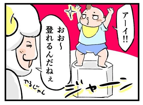 やり切った感だしてるけど…(笑) 踏み台に登った1歳児、その後は?|左近寺しゅうりの育児漫画