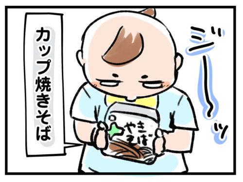 走らせたい! 左近寺しゅうりの育児漫画