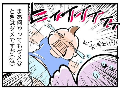 【3】頑張るのをやめたらストレス激減! 突然やってきた1歳息子のイヤイヤ期|左近寺しゅうりの育児漫画
