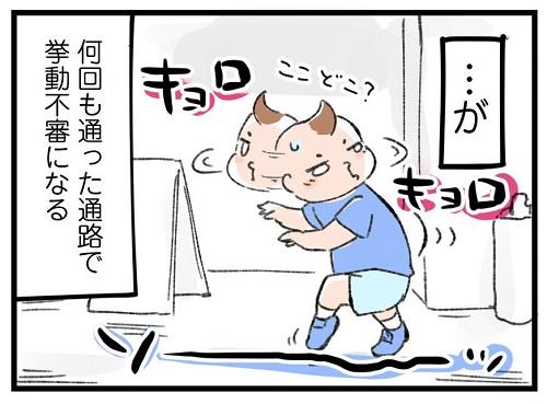 ここどこだっけ?2ヶ月ぶりの場所で挙動不審になる1歳児 左近寺しゅうりの育児漫画