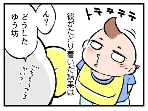 そうきたかー!悩んだ末にでた1歳児の暴挙!|左近寺しゅうりの育児漫画