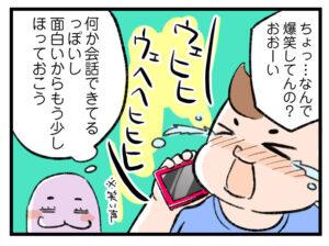 息子よ、何にツボった?(笑)パパの帰るコールに1歳児が出てみたら…!!|左近寺しゅうりの育児漫画