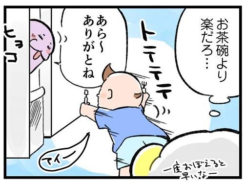 2歳児やっぱスゲー!息子のお手伝いはパパの想像の斜め上をいく|左近寺しゅうりの育児漫画