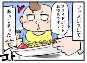 疑ってゴメン~!ケチャップの適量を完全に把握していた2歳児|左近寺しゅうりの育児漫画