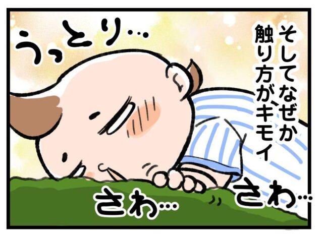 毛布大好き!2歳児の安心毛布はパパのもの・・・・でも洗濯のタイミングに困る~! 左近寺しゅうりの育児漫画