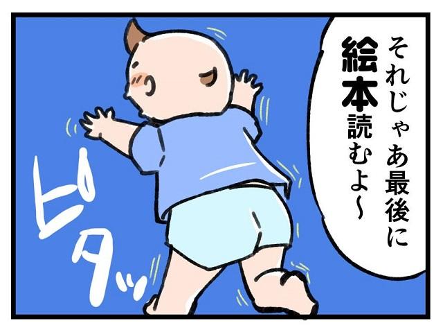 絵本タイムは最前列!!なのに・・・好き嫌いが分かりやす過ぎる2歳児|左近寺しゅうりの育児漫画