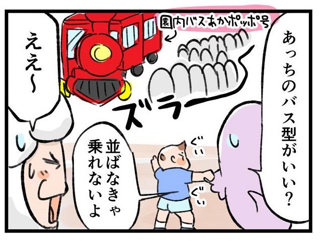 [後編]え・・・まさかの無反応?? 幼児との公園は予想外だらけ 左近寺しゅうりの育児漫画