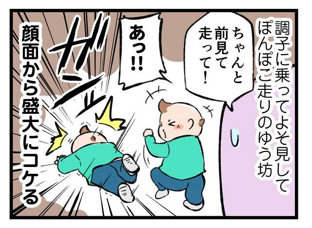 調子に乗るのはほどほどに・・・。ぽんぽこ走りが生んだ悲劇|左近寺しゅうりの育児漫画