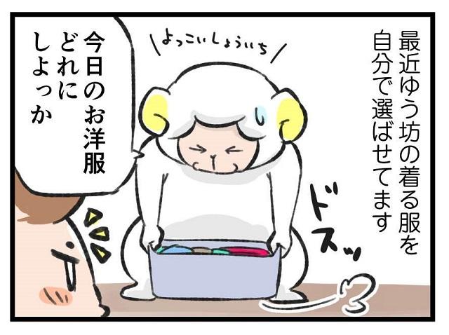 本人がいいならそれで良し!!たとえどんなコーディネートでも・・・(笑) 左近寺しゅうりの育児漫画