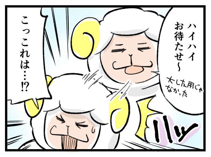 あぁぁッ!!父と息子、初めての共同制作のはずが…。|左近寺しゅうりの育児漫画