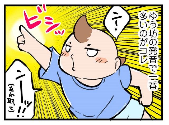 [3]要求や喜怒哀楽すべてを「ン~」で表現。 一歳半で発語がなかった息子|左近寺しゅうりの育児漫画