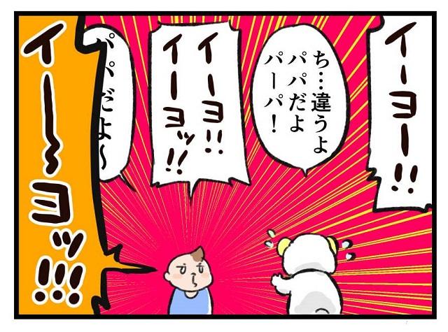 [7]パパのことを「イーヨ」と呼ぶ理由を考える。 一歳半で発語がなかった息子 左近寺しゅうりの育児漫画