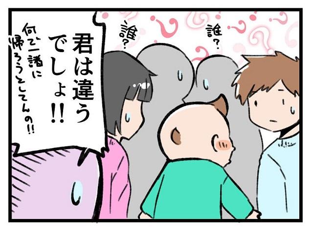 君は違うでしょ!!見知らぬ園児の集団にちゃっかり紛れ込む2歳児|左近寺しゅうりの育児漫画