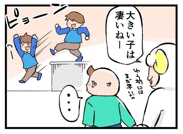 ヒヤッ!!怖いもの知らずな2歳児に怖い思いをさせられたパパ|左近寺しゅうりの育児漫画