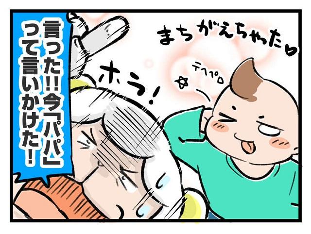 【後編】言ったよね?それ合ってるから!息子にパパと呼ばれたい! 左近寺しゅうりの育児漫画