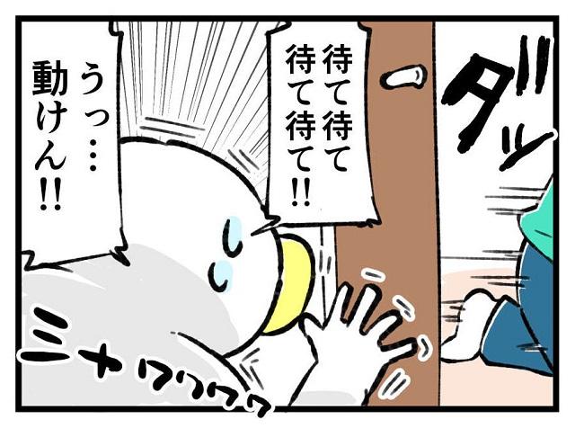 返してー!(泣)リモコンと一緒に父の尊厳も奪われたトイレの悲劇 左近寺しゅうりの育児漫画