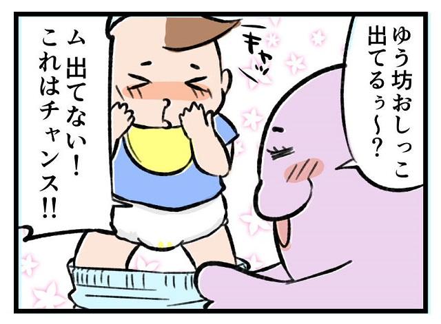 [前編]いいこと聞いた!まずはお風呂でやってみた。2歳児トイトレと親の迷走|左近寺しゅうりの育児漫画