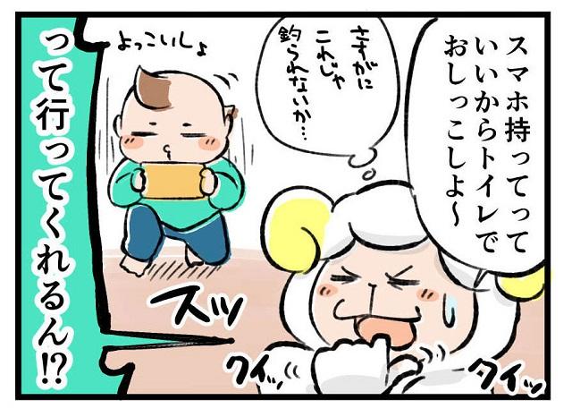 [中編]トイレを嫌がる息子。使ってしまった禁断の手法。2歳児トイトレと親の迷走|左近寺しゅうりの育児漫画