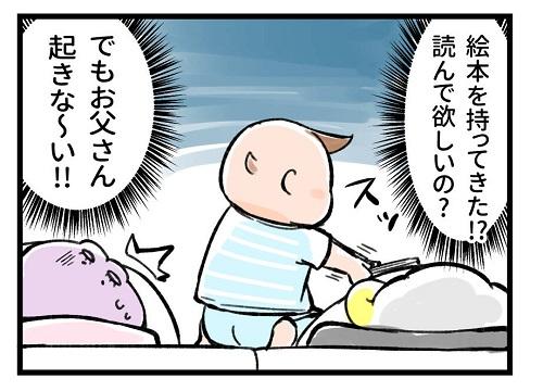 ママだってまだ眠い!布団の上の絵本に隠された真実|左近寺しゅうりの育児漫画