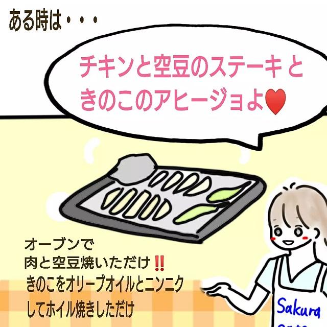 メニュー名を変えるだけで、あら不思議(笑)焼いた「だけ」の料理もご馳走に!? さくらママの絵日記