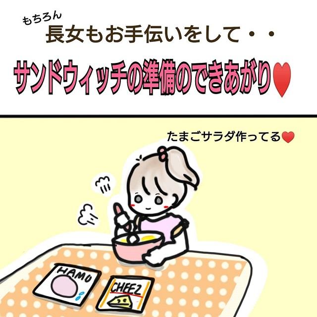 メインこっち(泣)豪華サンドの準備万端!と思ったら・・・え、お腹いっぱい?|さくらママの絵日記