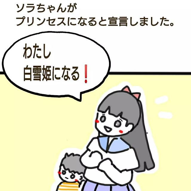 思ってたのと違う!(笑)可愛いプリンセス登場かと思いきや・・・え、倒れたー!?|さくらママの絵日記