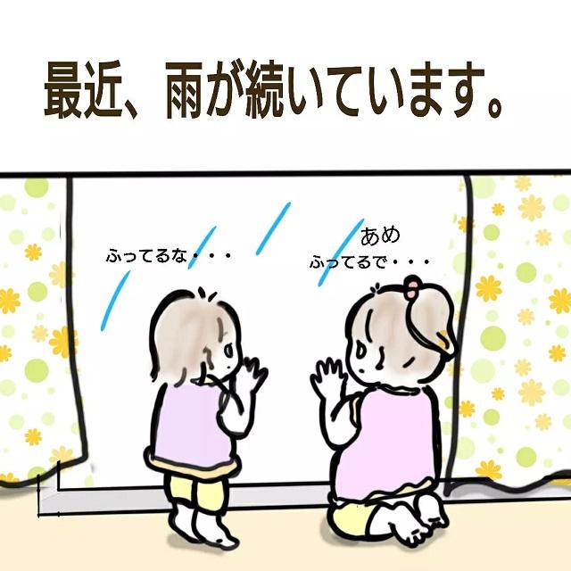 意外とアリかも!思いがけず雨の日に外遊びをしたら楽しかった話 さくらママの絵日記