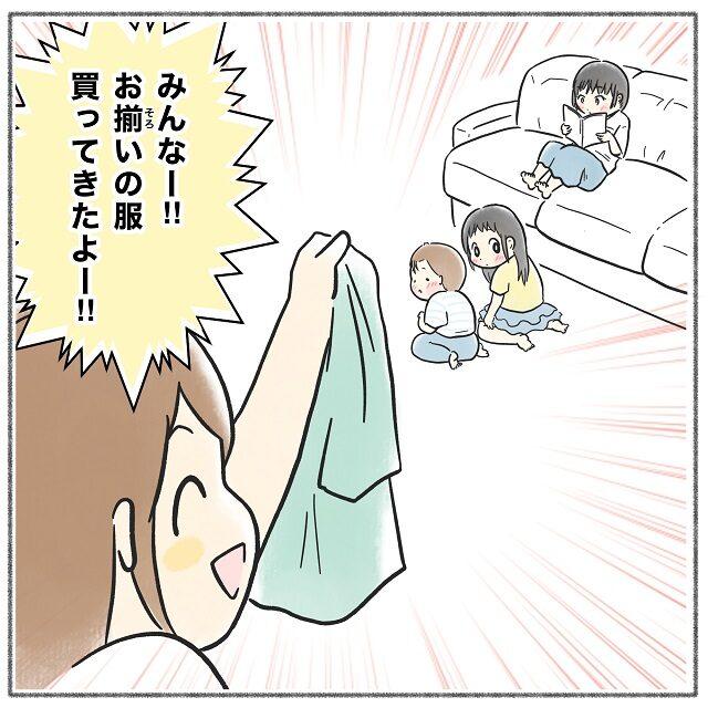 おそろ・・・わなーい(泣)男女3人きょうだいのお揃い服は奇跡です。|さのかの育児絵日記