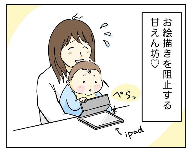 イヤーッ(泣)広い心で子どものすることを見守っていたら・・・痛い目に合った。 さのかの育児絵日記