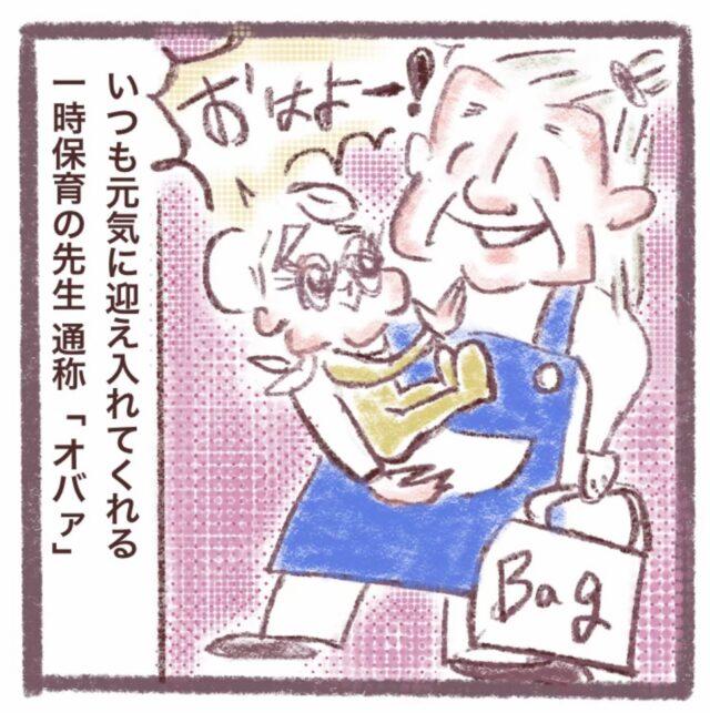 社交界は突然に・・・。朝の挨拶がエレガントな保育園の先生 マダムカルピ子のバイリンガル育児漫画