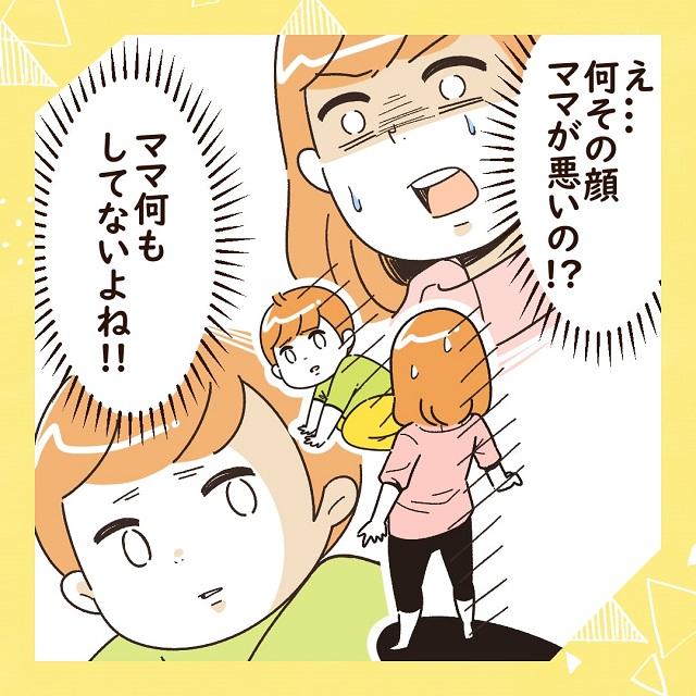 何でそんな顔で見るのー!?自分でしたことを完全にママのせいだと思ってる2歳児|さやかの子育て漫画