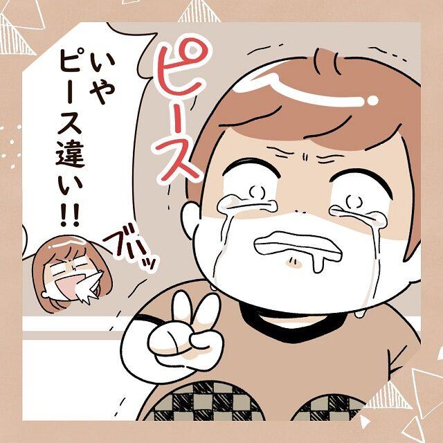 いや『ピース』違い!!泣きながら必死にピースくれたけど・・・そっちじゃない(笑)|さやかの子育て漫画