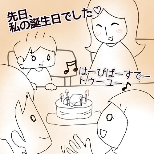 誕生日にギネス記録誕生?自分の素早い対応に拍手!|塩田ままの育児日記
