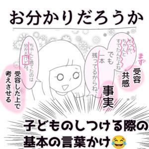 7歳娘の発言にビックリ!受容・共感・事実からの~お小言!?|塩田ままの育児日記