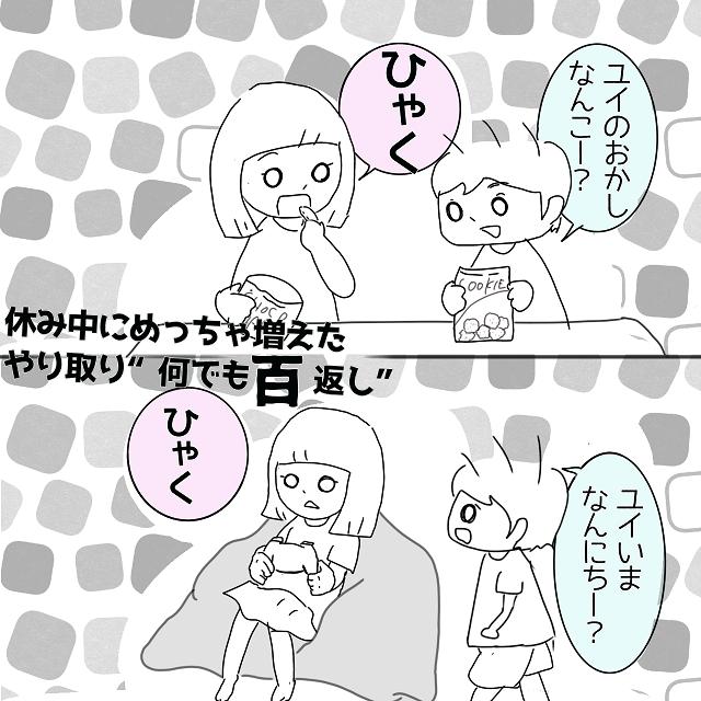面倒くさくなっちゃった?(笑)なんでも「ひゃく」で弟をあしらう姉|塩田ままの育児日記