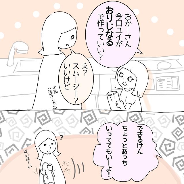 お母さんはあっち行ってて!小2娘がこっそり作るのは悪だくみスムージー|塩田ままの育児日記