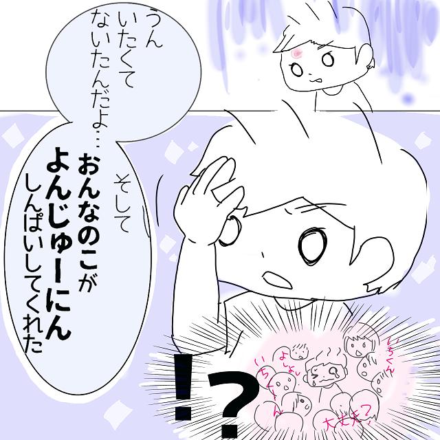 ハーレムですか?(笑)転んだ息子を心配したのは・・・40人の女の子!?|塩田ままの育児日記