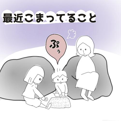 ぷぅしたの誰?|塩田ままの育児日記