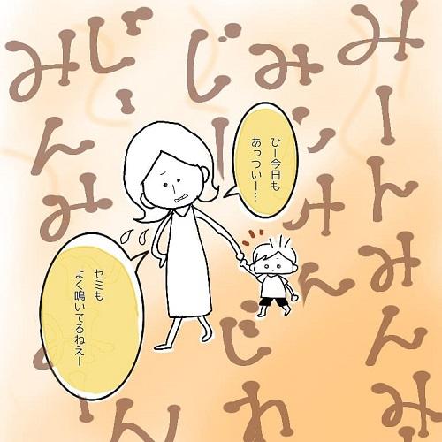 お散歩中のキュン 塩田ままの育児日記