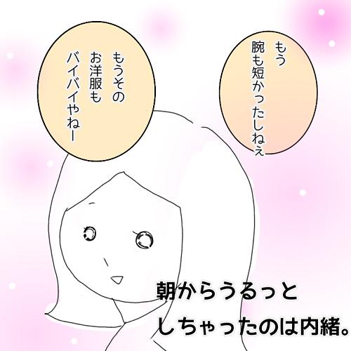 嬉しくて、少し寂しい。|塩田ままの育児日記