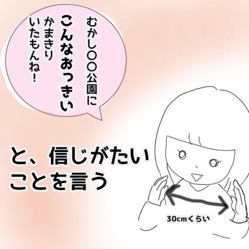 巨大カマキリ現る?!笑ってごめん。思い出の大きさは嘘じゃない!|塩田ままの育児日記