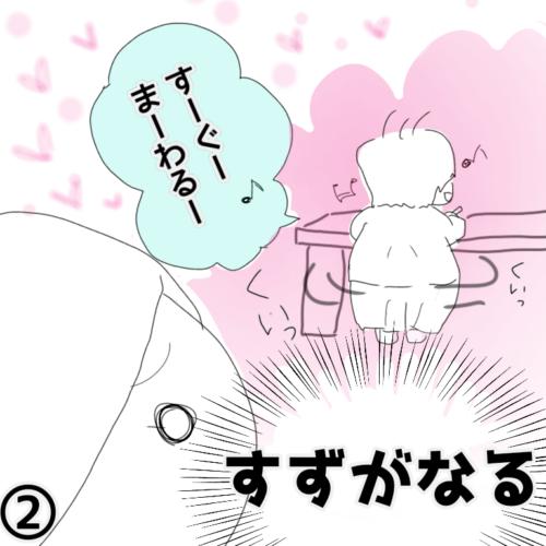 すぐ回転するサンタ現る…!? 3歳児の言い間違いが可愛すぎ!|塩田ままの育児日記