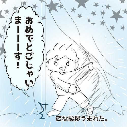 新年早々かわいすぎるゾ!アレンジが効いた3歳児の挨拶に癒された|塩田ままの育児日記