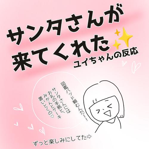 あれ、無反応!?と思ったら…。嬉しさ溢れだす娘の笑顔にサンタもキュン!|塩田ままの育児日記