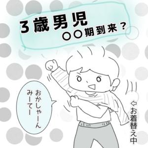 3歳男児、覚醒しました。大人しい子だと思ってたのになぁ(笑)|塩田ままの育児日記