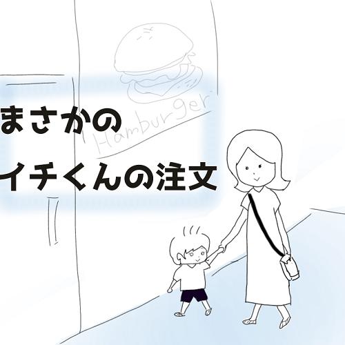 まさかのイチくんの注文|塩田ままの育児日記