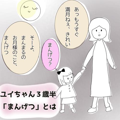 ユイちゃん3歳半「まんげつ」とは|塩田ままの育児日記