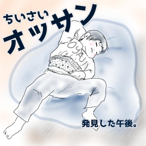 おっさんか!?3歳児のお昼寝姿が貫禄ありすぎ… 塩田ままの育児日記