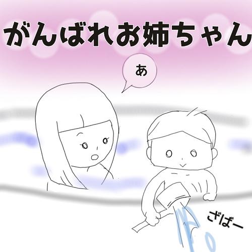 がんばれお姉ちゃん|塩田ままの育児日記