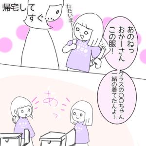子どもは嬉しい!大人は気まずい(笑)友達と洋服が被ったときの気持ち|塩田ままの育児日記